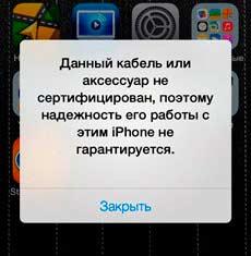 Данный кабель или аксессуар не сертифицирован iPhone 4, 4s, 3g, 3gs USB кабель, iPad 1, 2, 3